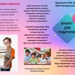1 Буклет для родителей Полушина Валерия 5 класс